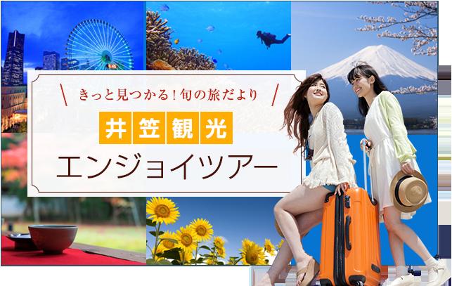 井笠観光のエンジョイバスツアー