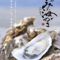 【笠岡諸島】北木島ブランド牡蠣60分食べ放題と北木島石切りの渓谷展望台 イメージ