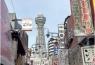 5月バスの日 大阪ぶらり散策 イメージ